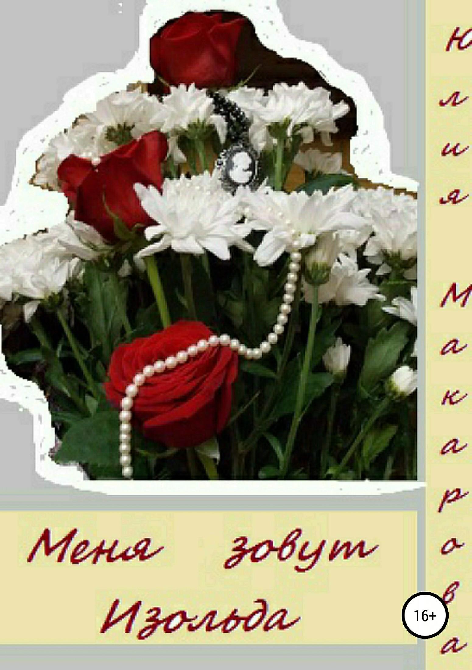 Юлия Макарова бесплатно