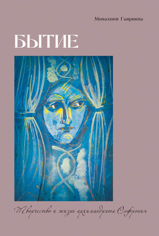 монахиня Гавриила - Бытие. Творчество и жизнь архимандрита Софрония