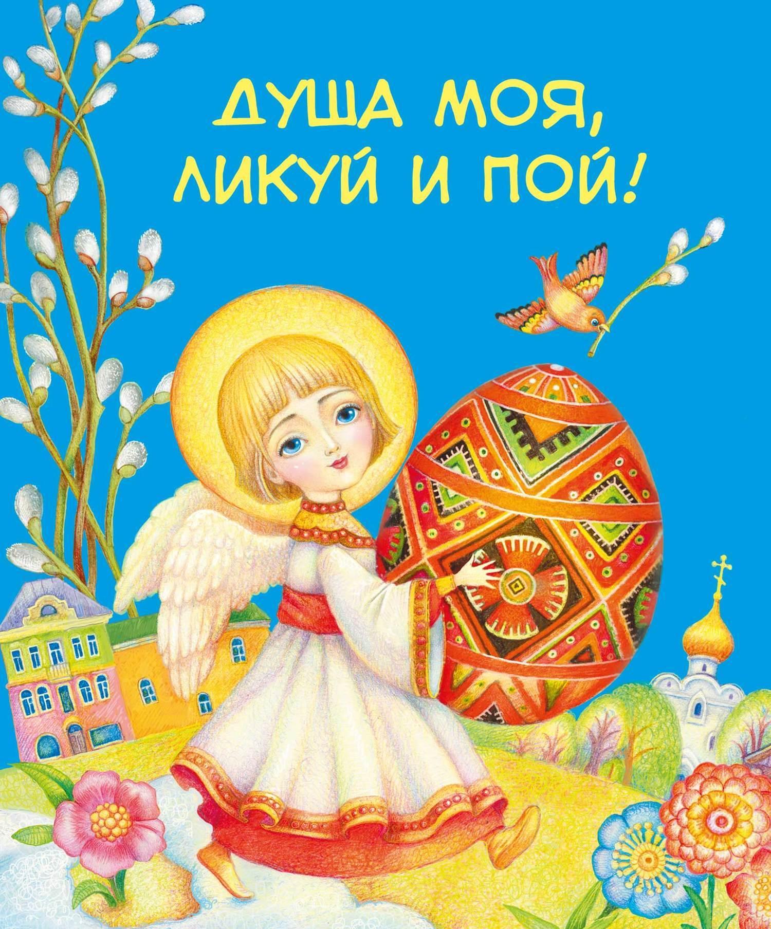Сборник, Ирина Бакулина - Душа моя, ликуй и пой! (сборник)