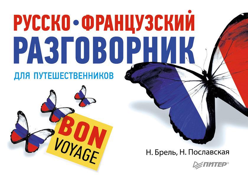 Надежда Пославская бесплатно