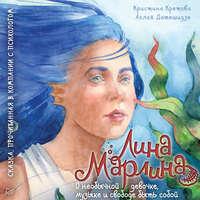 Кристина Кретова - Лина-Марлина. Сказка о необычной девочке, музыке и свободе быть собой. Прочитанная в компании с психологом