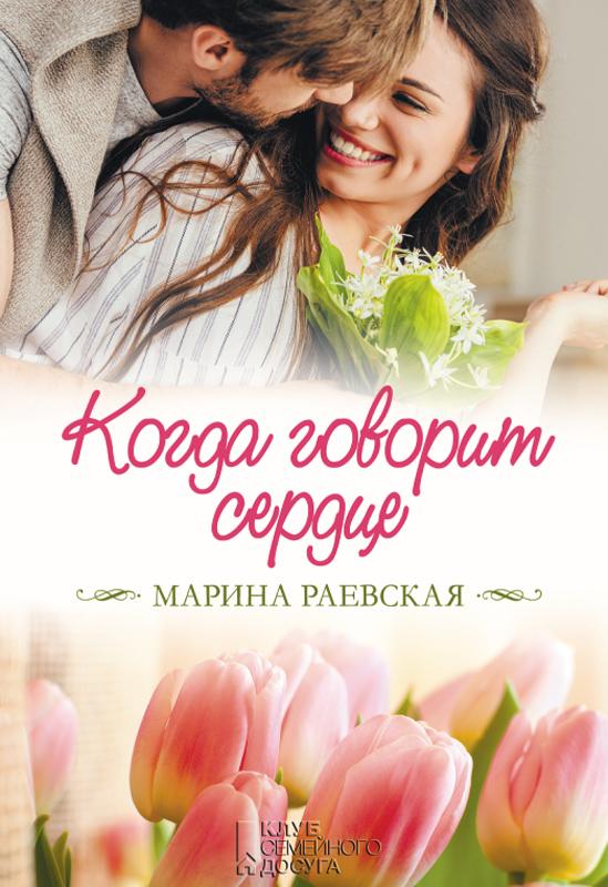 Марина Раевская бесплатно