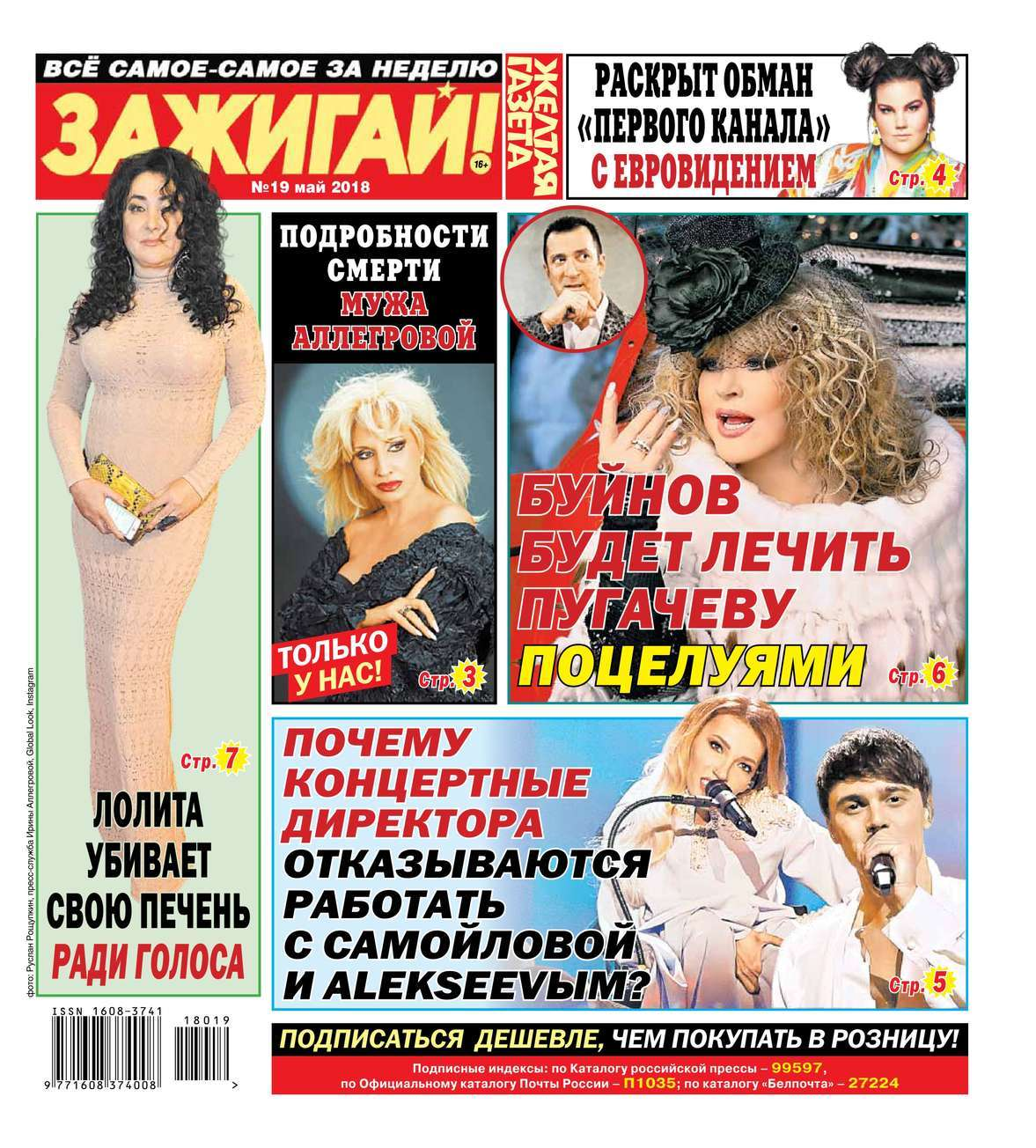 Желтая Газета. Зажигай! 19-2018