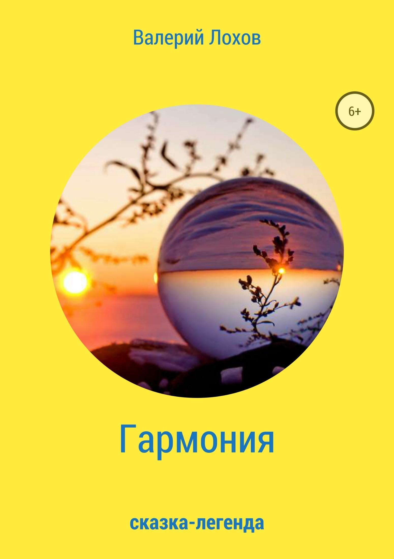 Валерий Владимирович Лохов Гармония валерий лохов сказки из сибири сборник