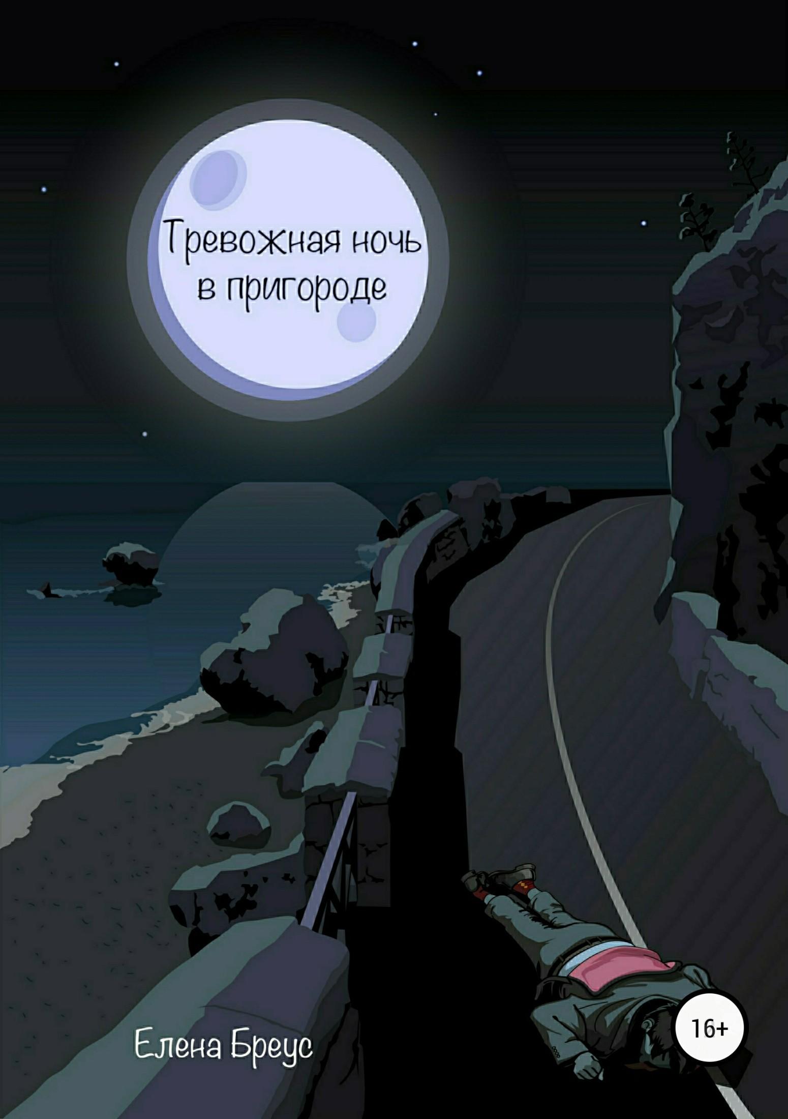 Елена Бреус - Тревожная ночь в пригороде