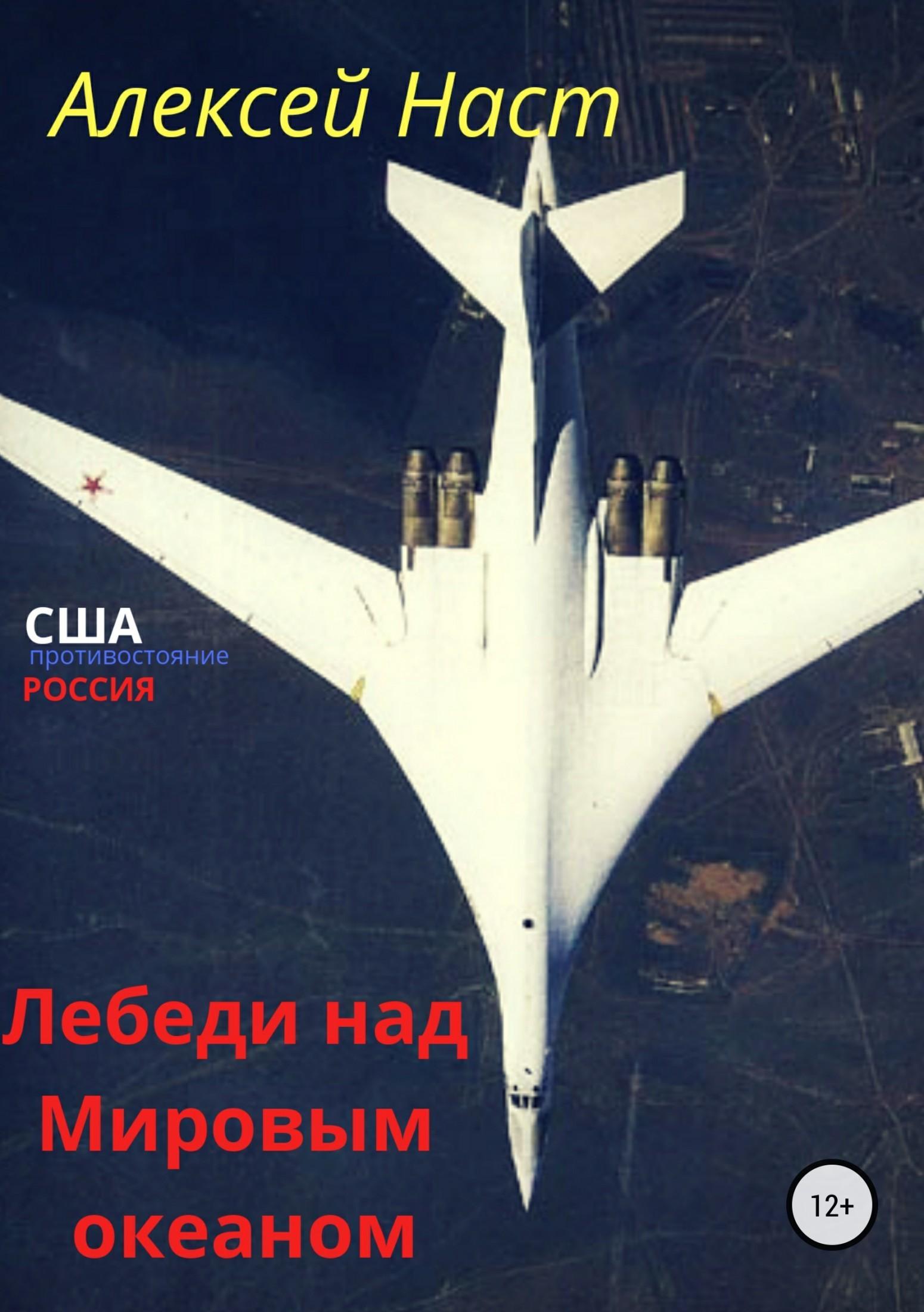 Алексей Николаевич Наст Лебеди над Мировым океаном цена