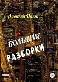 Алексей Николаевич Наст - Большие разборки