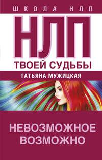Татьяна Мужицкая - НЛП твоей судьбы
