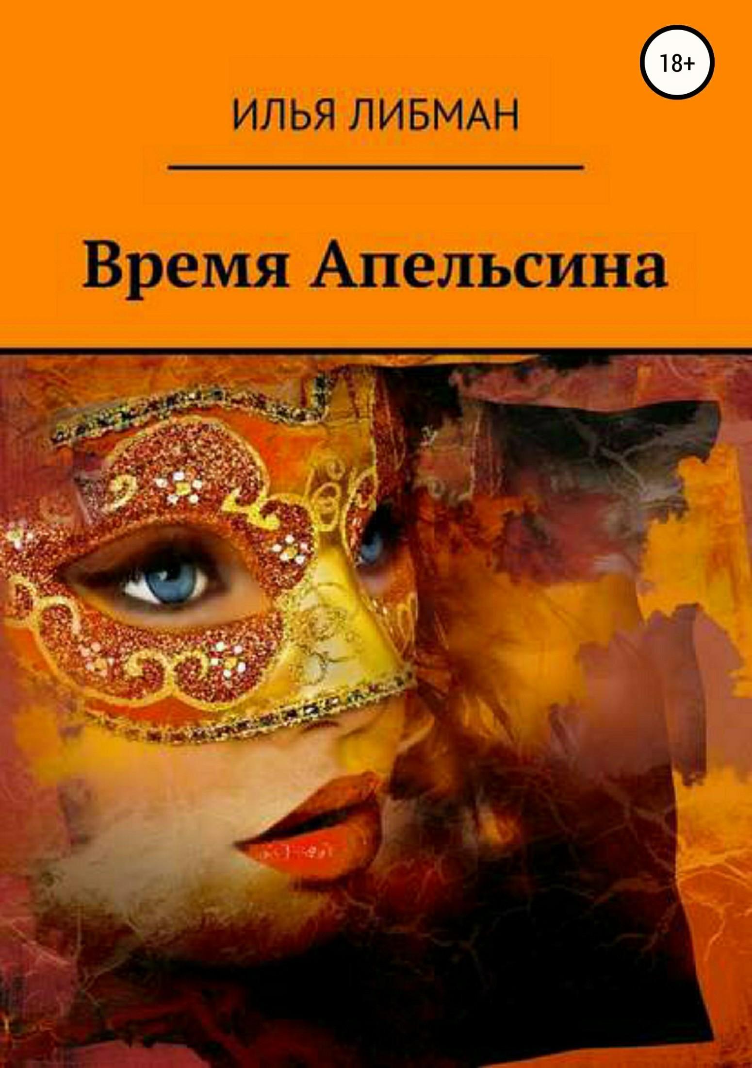 Илья Либман - Время Апельсина