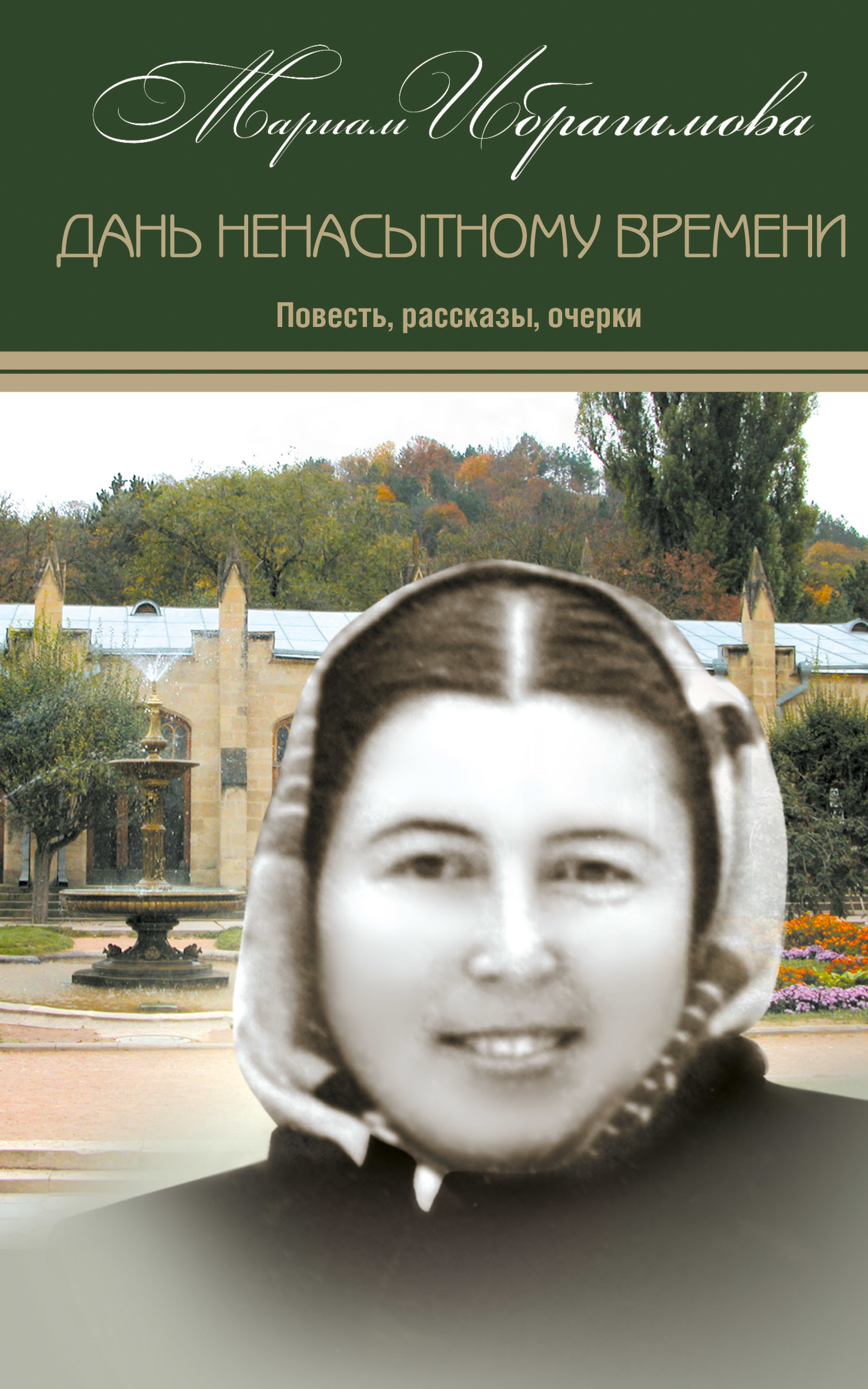 М. И. Ибрагимова Дань ненасытному времени (повесть, рассказы, очерки)