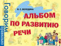 Виктория Володина - Альбом по развитию речи