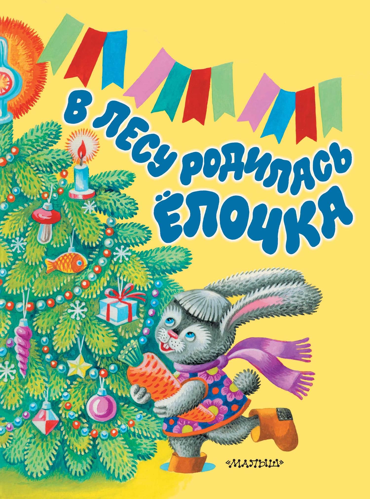 Раиса Кудашева В лесу родилась ёлочка кудашева раиса адамовна в лесу родилась елочка книжка вырубка на картоне