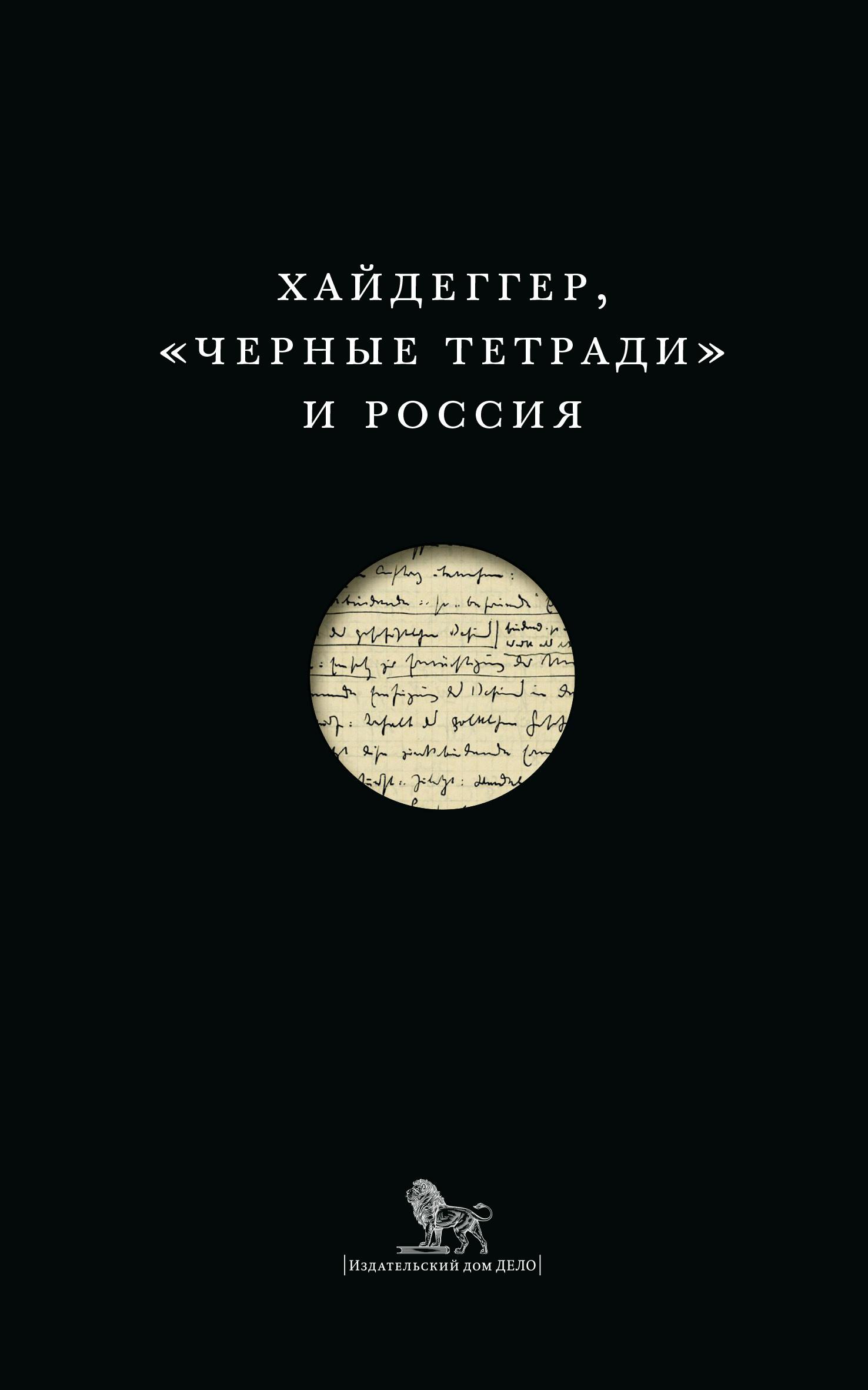 Сборник статей - Хайдеггер, «Черные тетради» иРоссия (сборник)