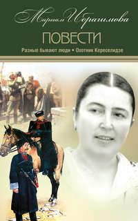 М. И. Ибрагимова - Разные бывают люди. Охотник Кереселидзе (сборник)