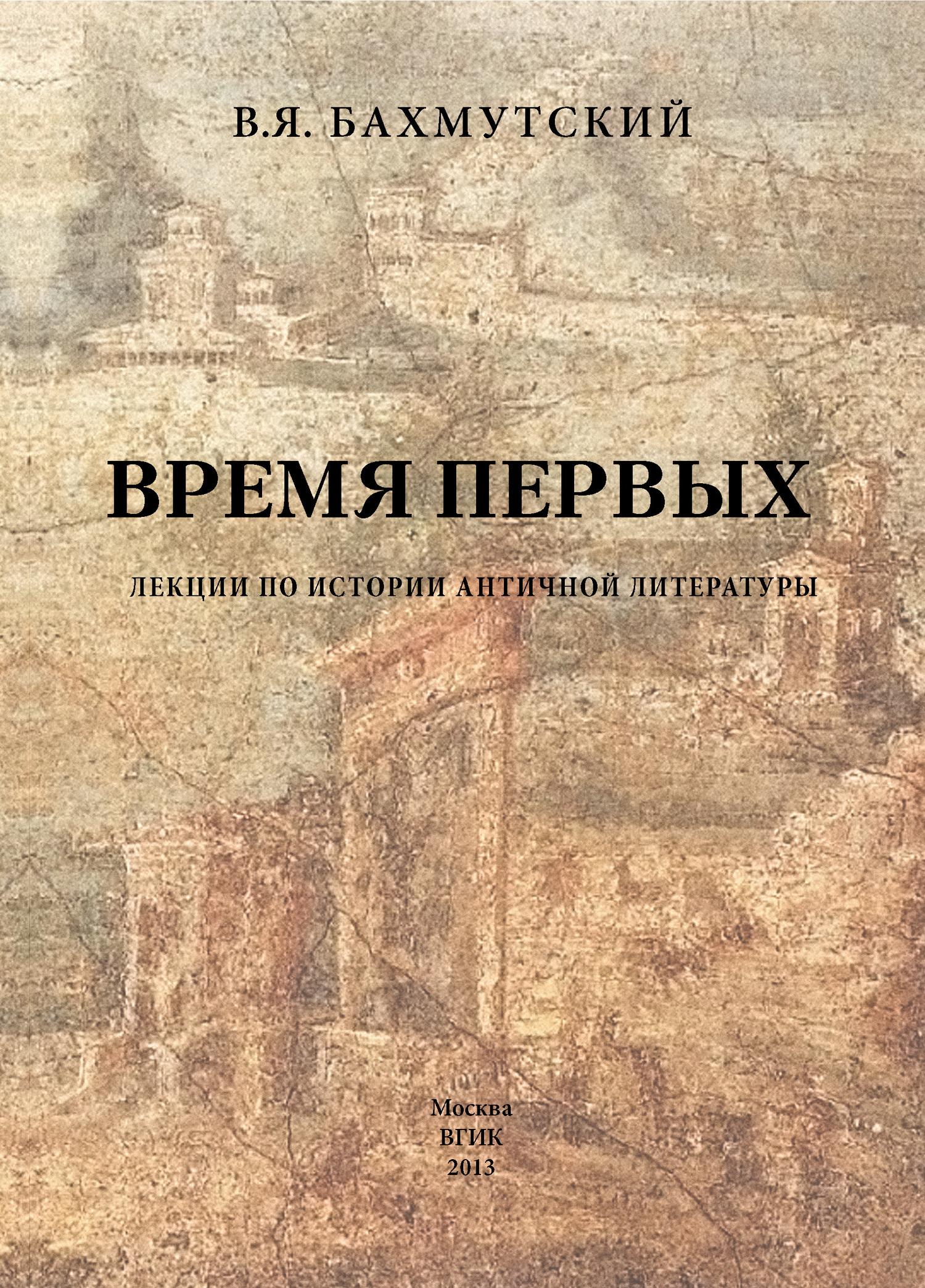 Время первых. Лекции по истории античной литературы