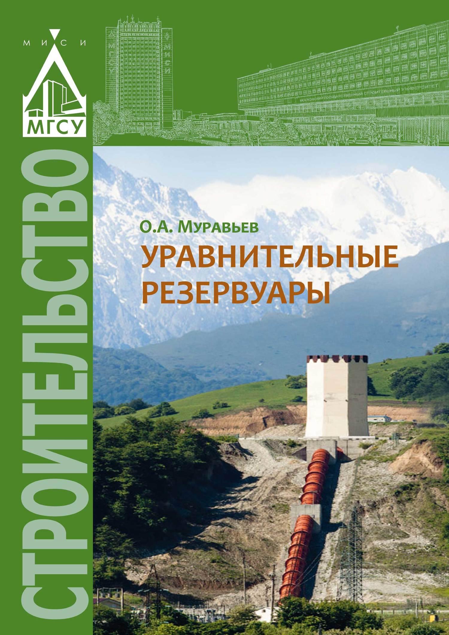 О. А. Муравьев Уравнительные резервуары