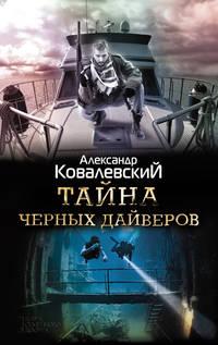 Александр Ковалевский - Тайна черных дайверов