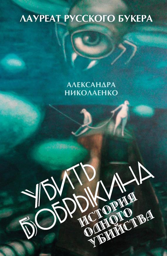 Александра Николаенко Убить Бобрыкина. История одного убийства и о или роман с переодеванием