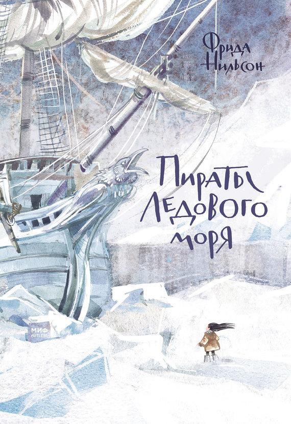 Фрида Нильсон Пираты Ледового моря
