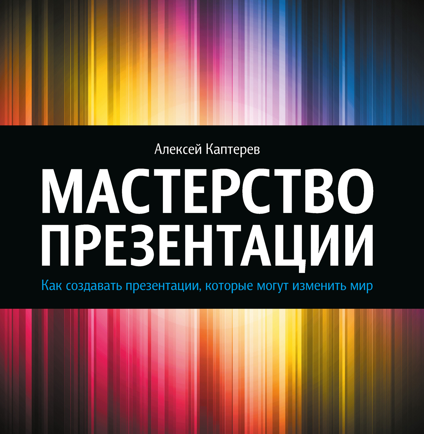 Алексей Каптерев Мастерство презентации. Как создавать презентации, которые могут изменить мир bone print self tie bikini set