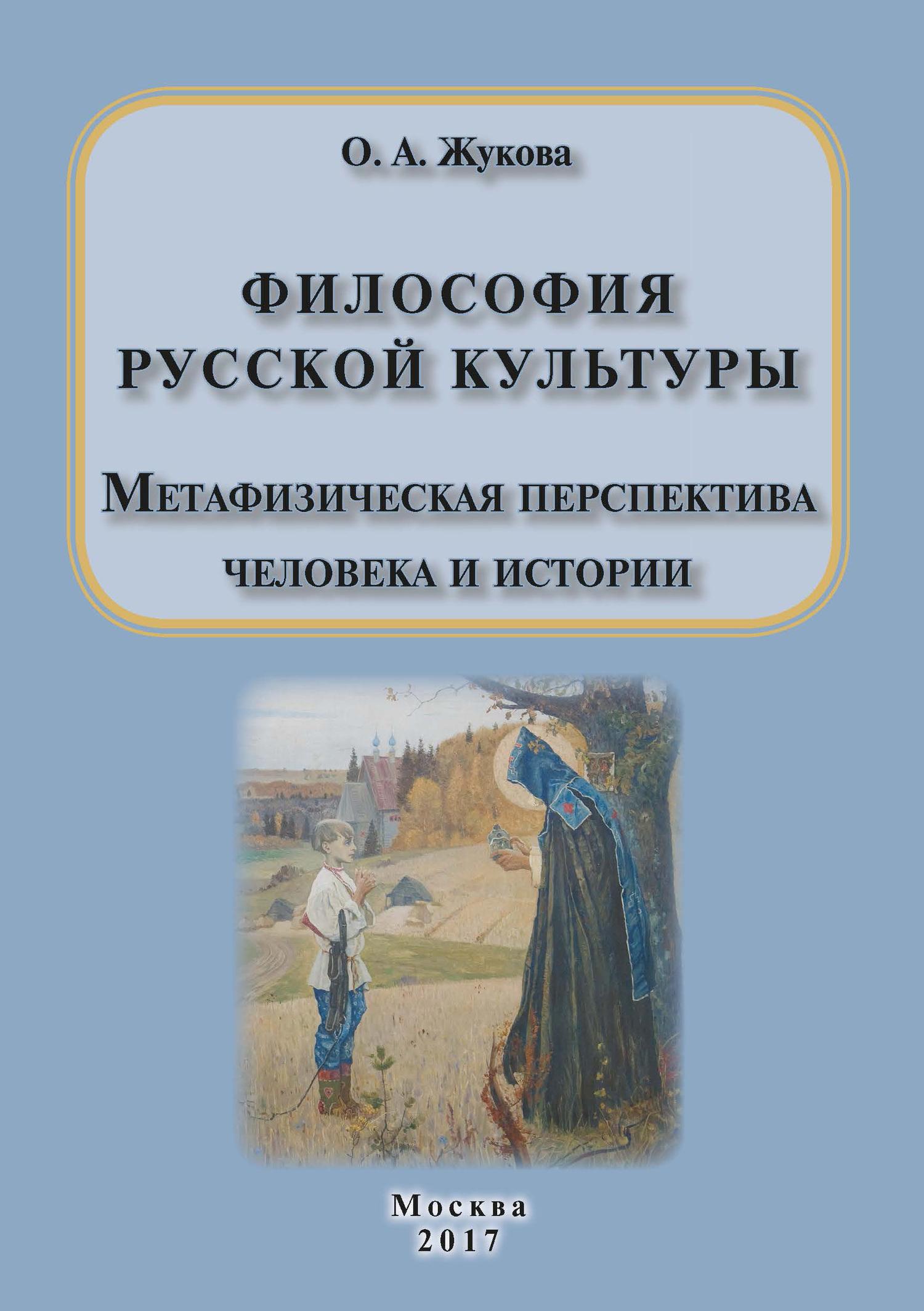 Ольга Жукова - Философия русской культуры. Метафизическая перспектива человека и истории