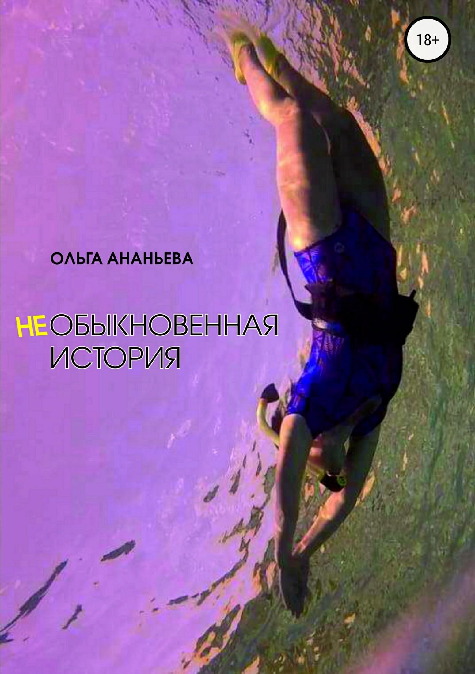 Ольга Евгеньевна Ананьева неОБЫКНОВЕННАЯ ИСТОРИЯ ольга евгеньевна шорина бобылка