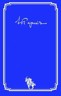 Ю. Н. Рерих - Письма. Том I (1919–1935 гг.)