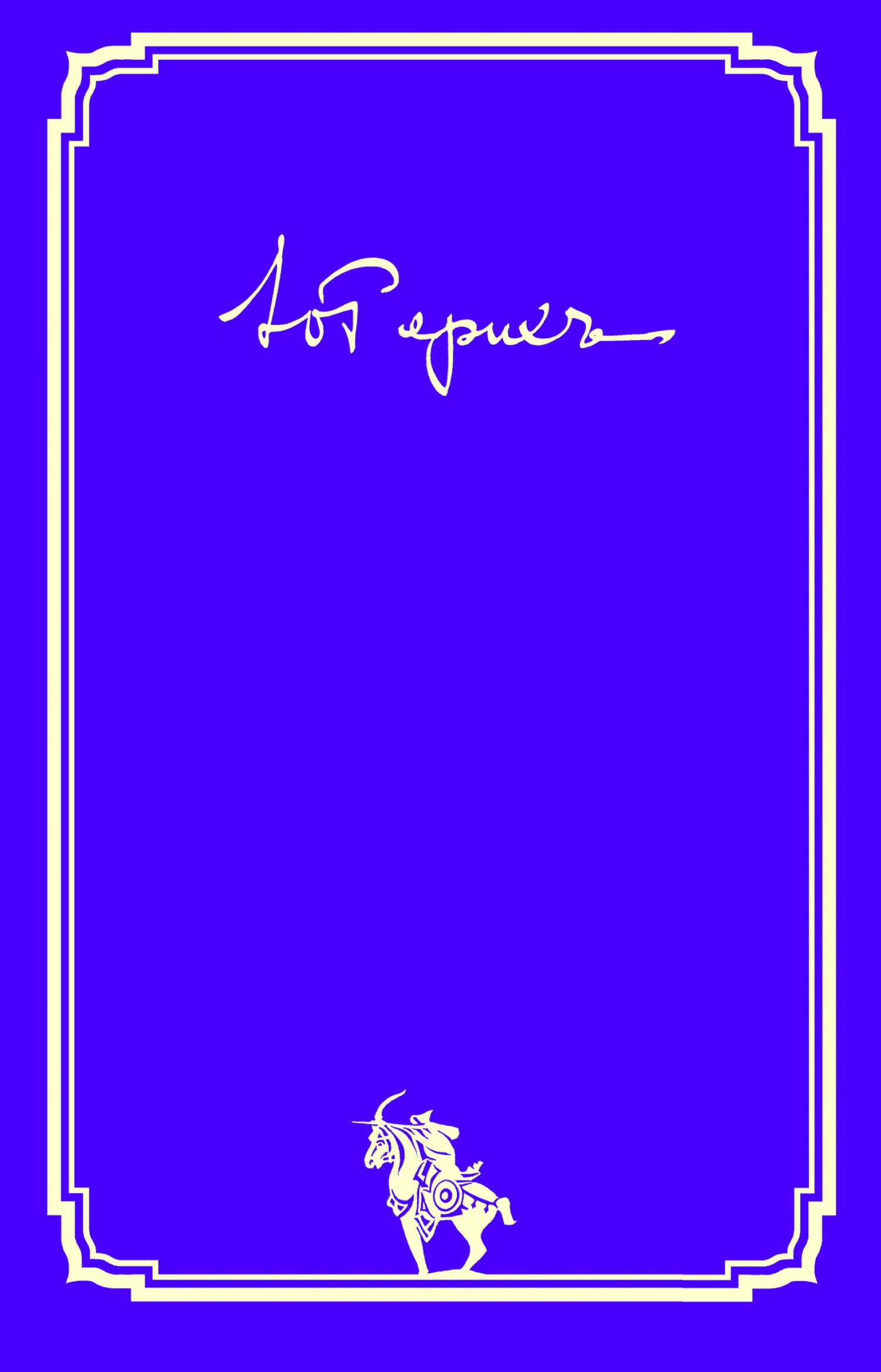 Письма. Том II (1936–1960 гг.)