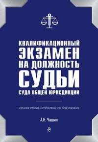 Александр Николаевич Чашин - Квалификационный экзамен на должность судьи суда общей юрисдикции