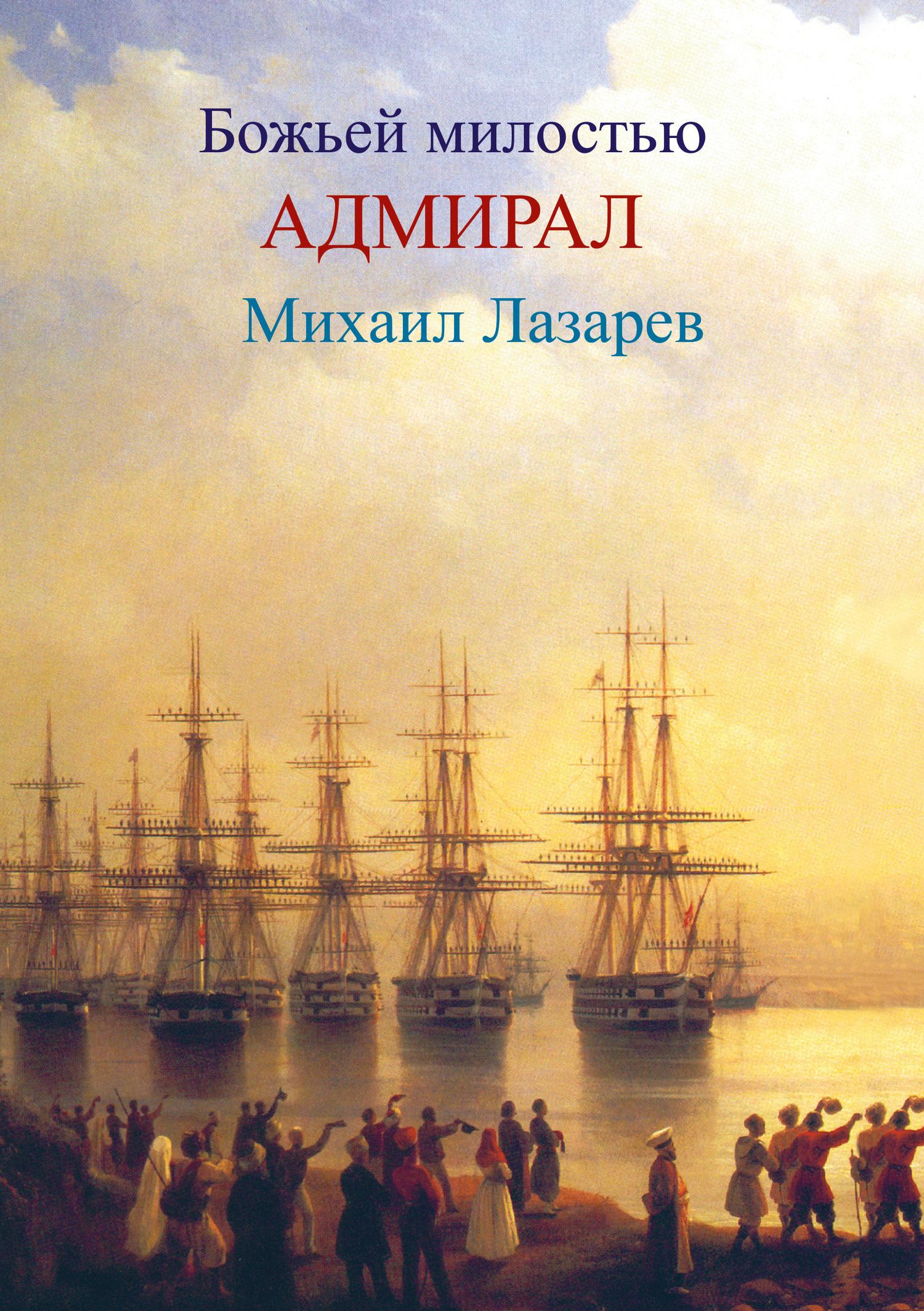 Любовь Фоминцева Божией милостью адмирал Михаил Лазарев
