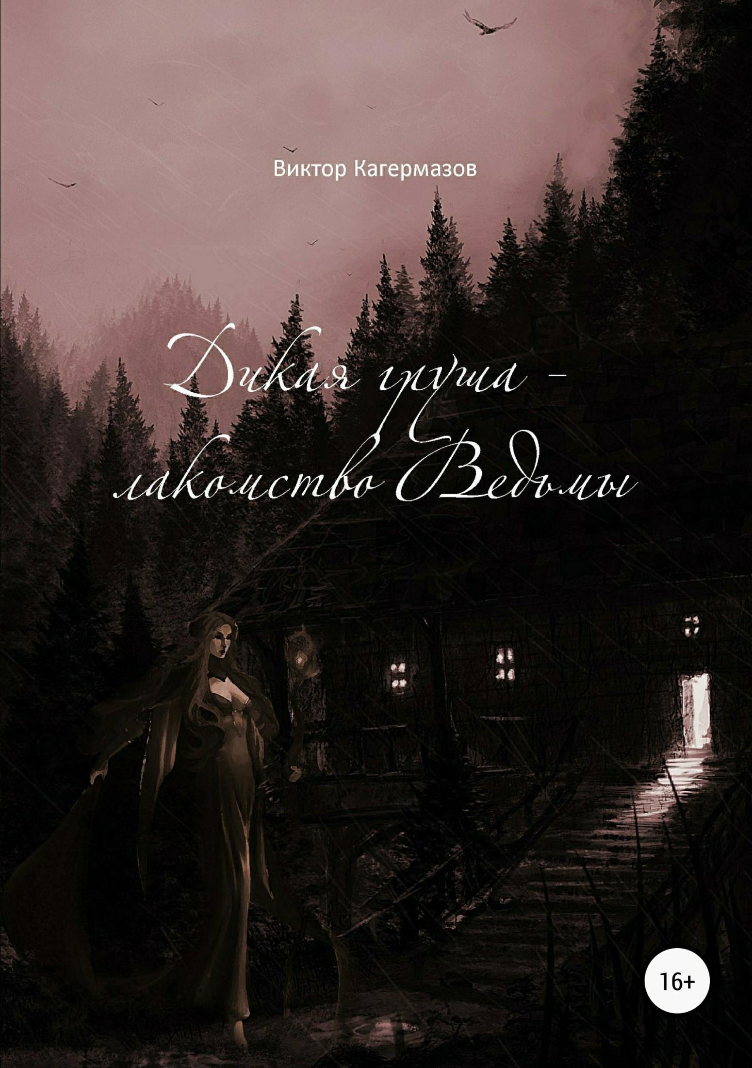 Виктор Каирбекович Кагермазов бесплатно