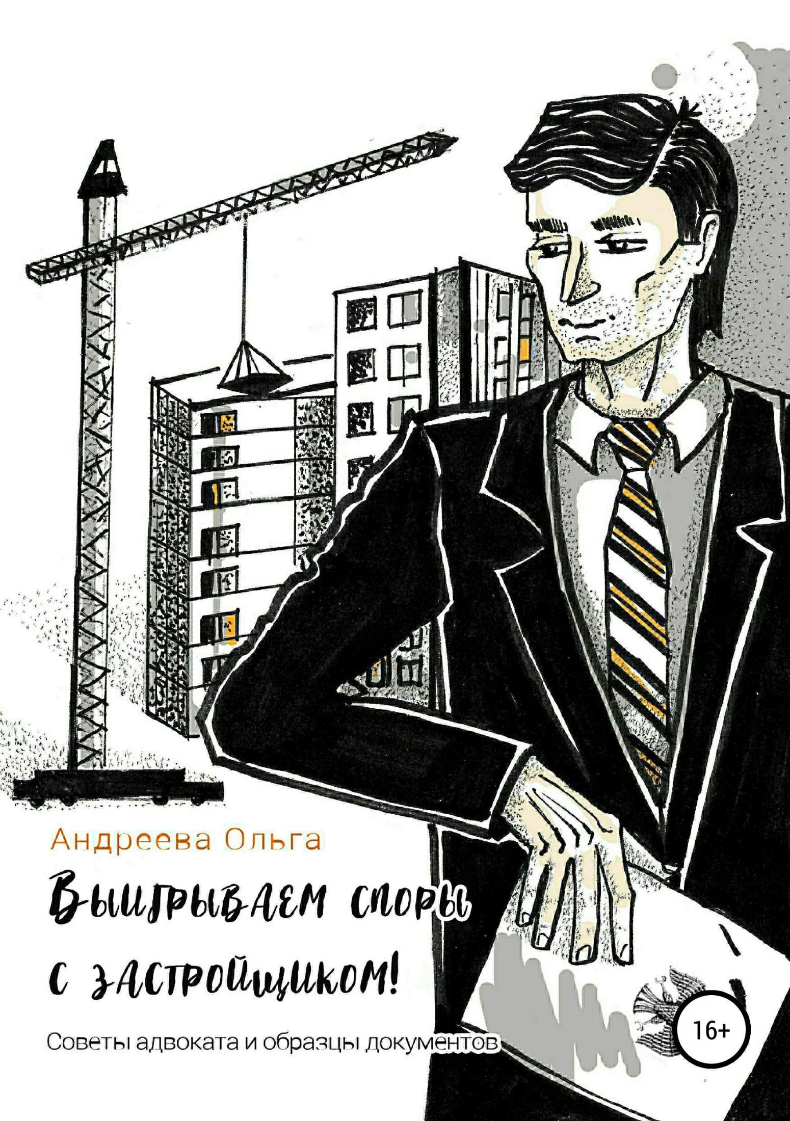 Ольга Борисовна Андреева бесплатно