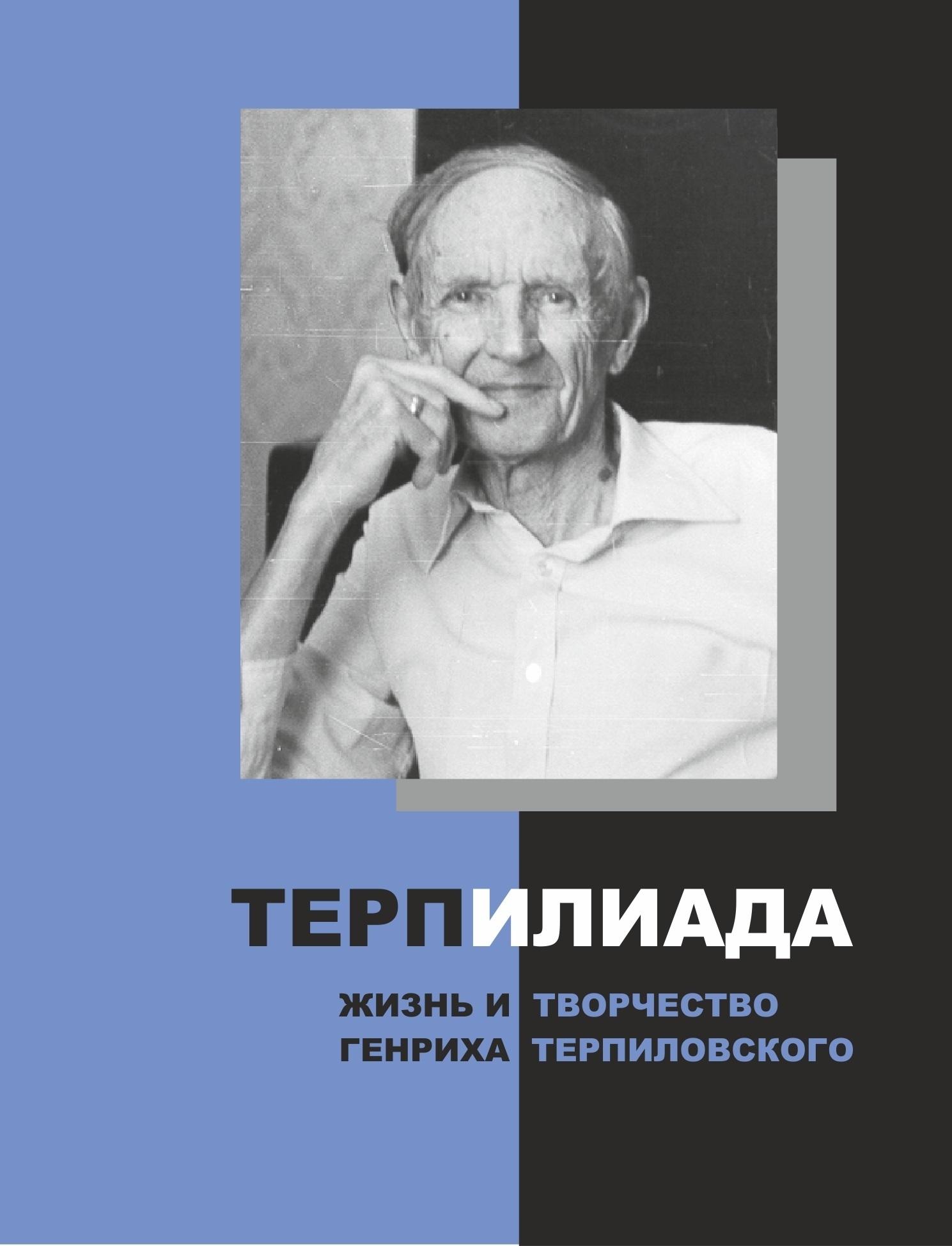 Владимир Гладышев - ТерпИлиада. Жизнь и творчество Генриха Терпиловского