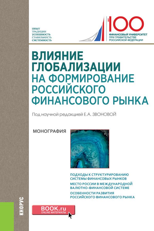 Влияние глобализации для формирования российского финансового рынка