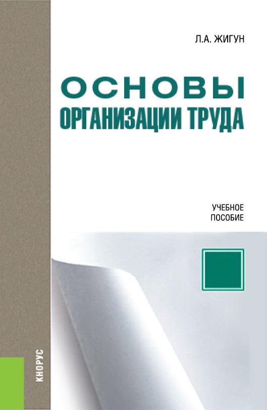Леонид Александрович Жигун Основы организации труда связь на промышленных предприятиях