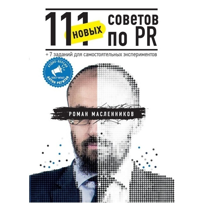 Скачать 111 новых советов по PR быстро