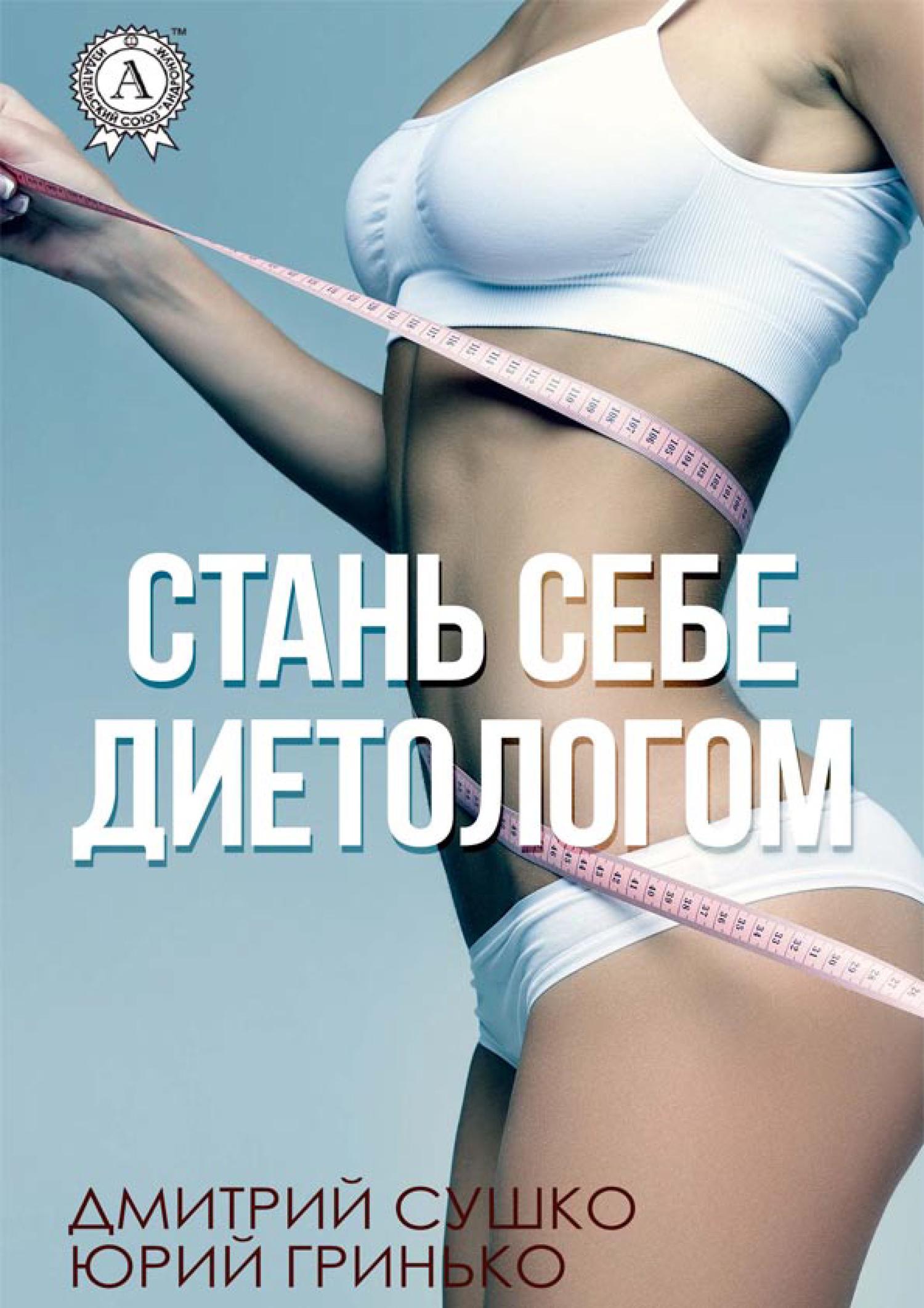 Дмитрий Сушко бесплатно