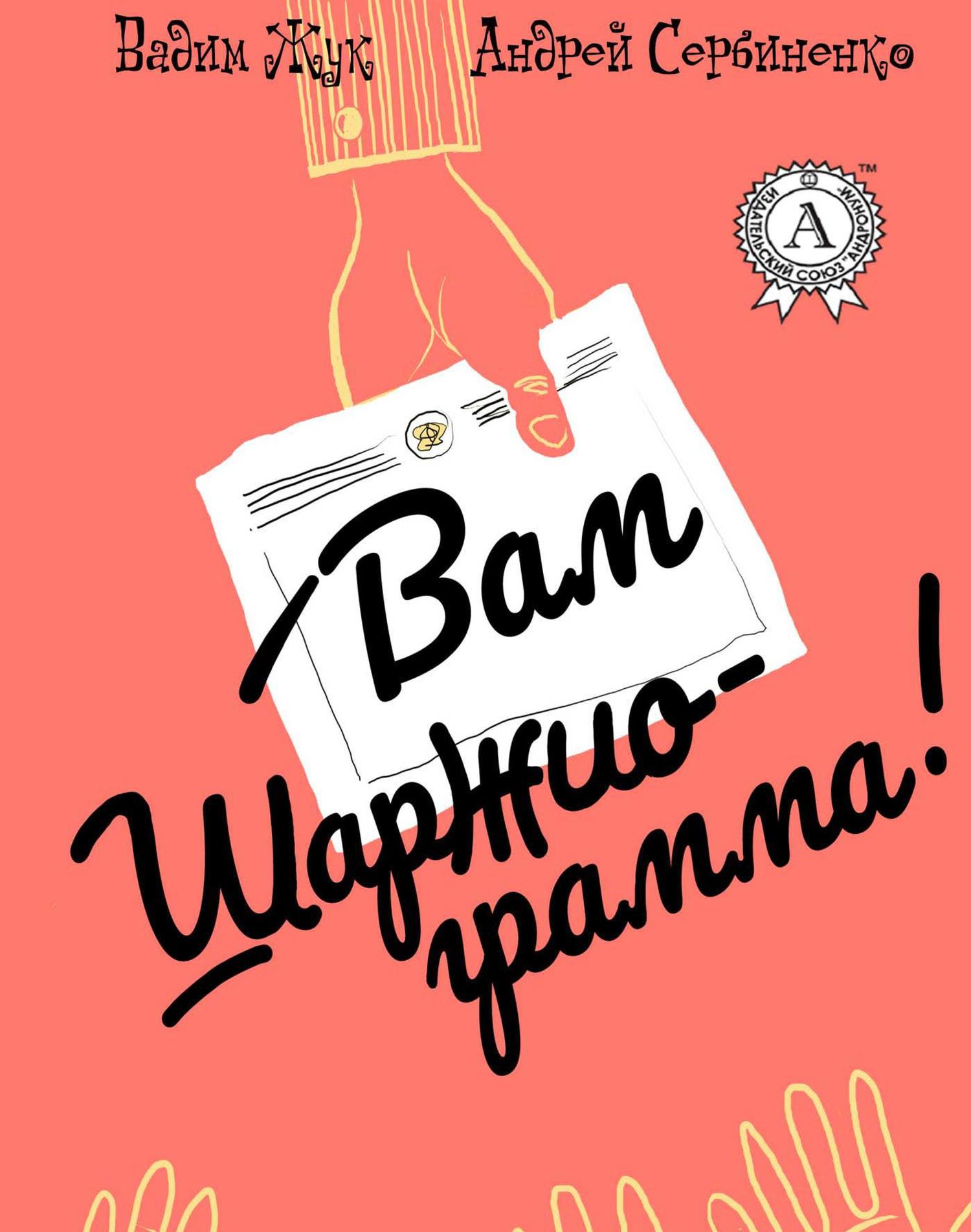 Вадим Жук бесплатно
