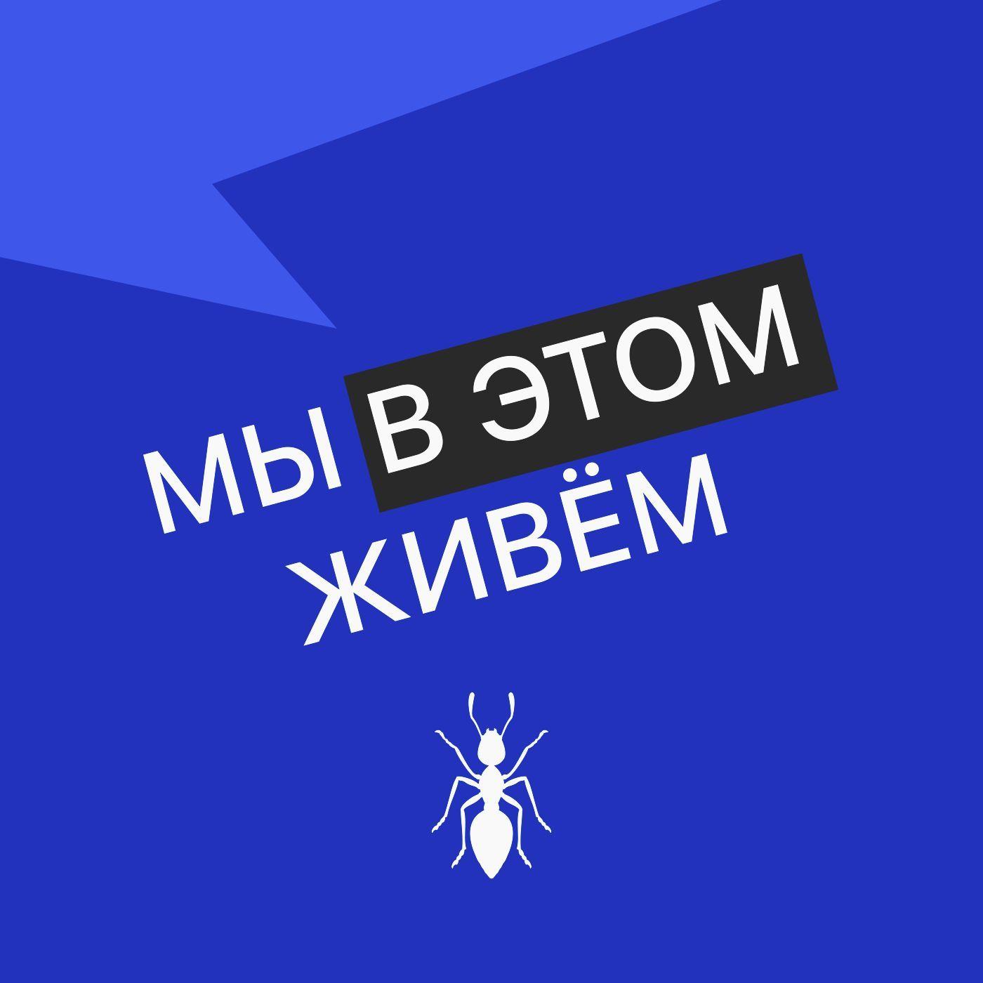 Выпуск № 19 сезон 3  Гусеничный стендап