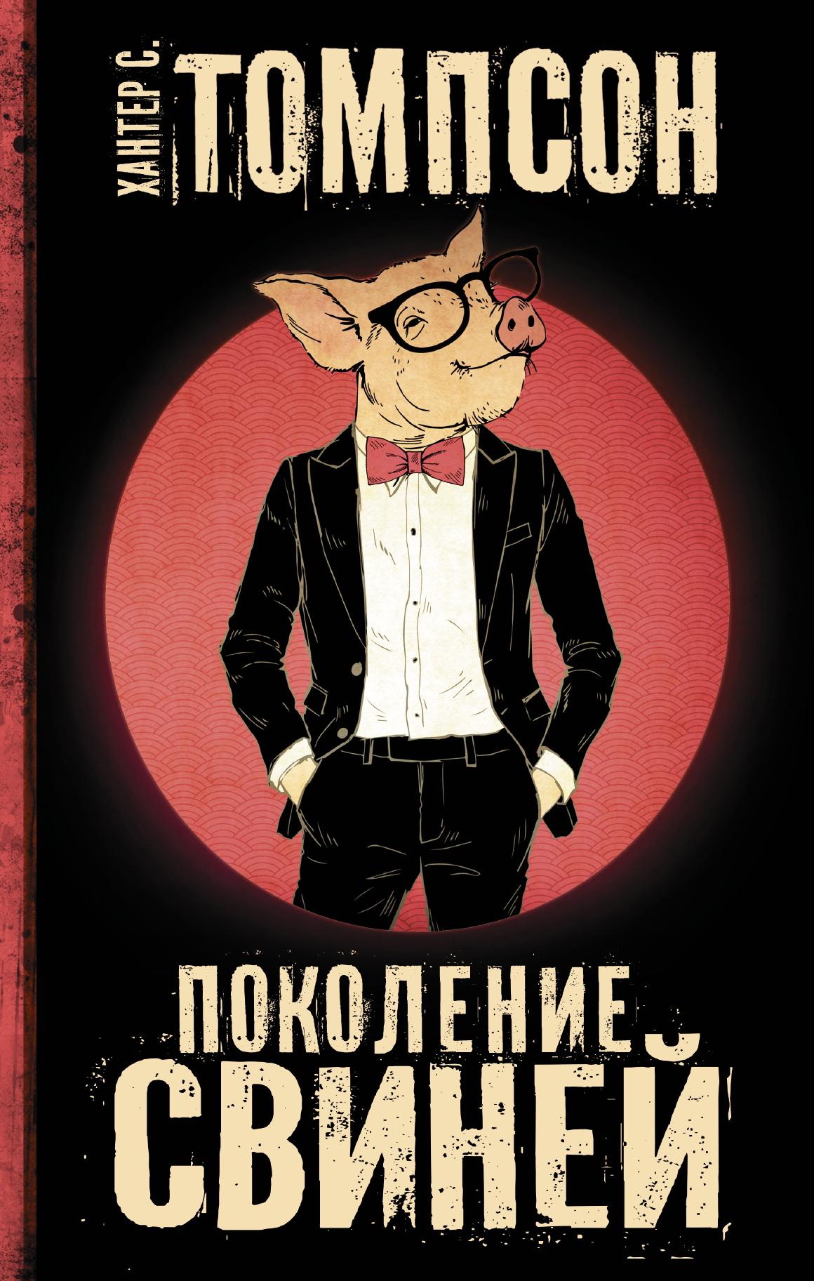 Хантер Томпсон - Поколение свиней