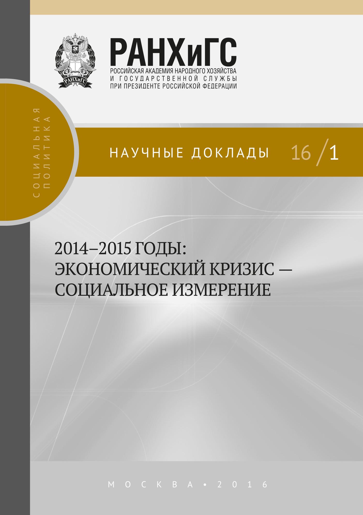 2014–2015 годы. Экономический кризис – социальное измерение