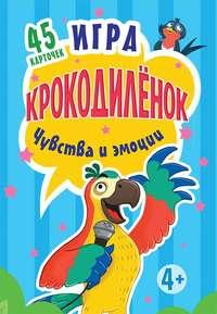 Ольга Кузнецова - Игра «Крокодилёнок». Чувства и эмоции. 45 карточек