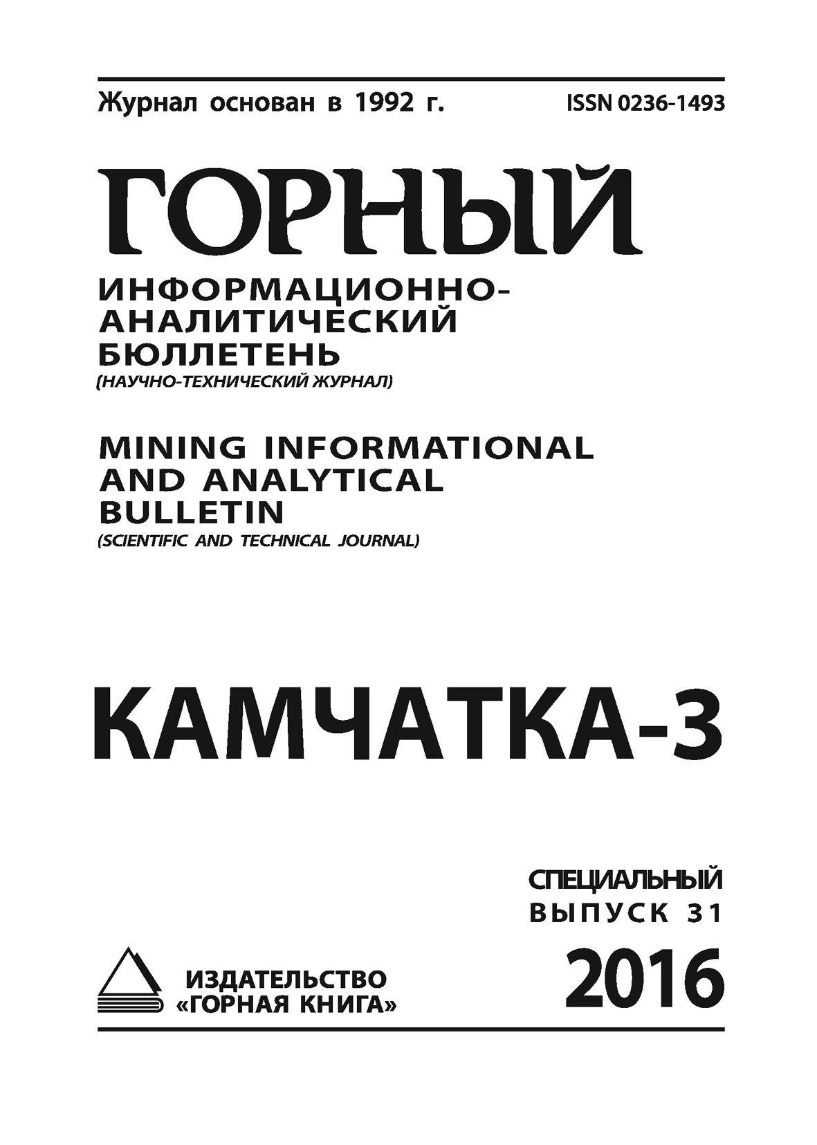 Сборник статей Камчатка-3