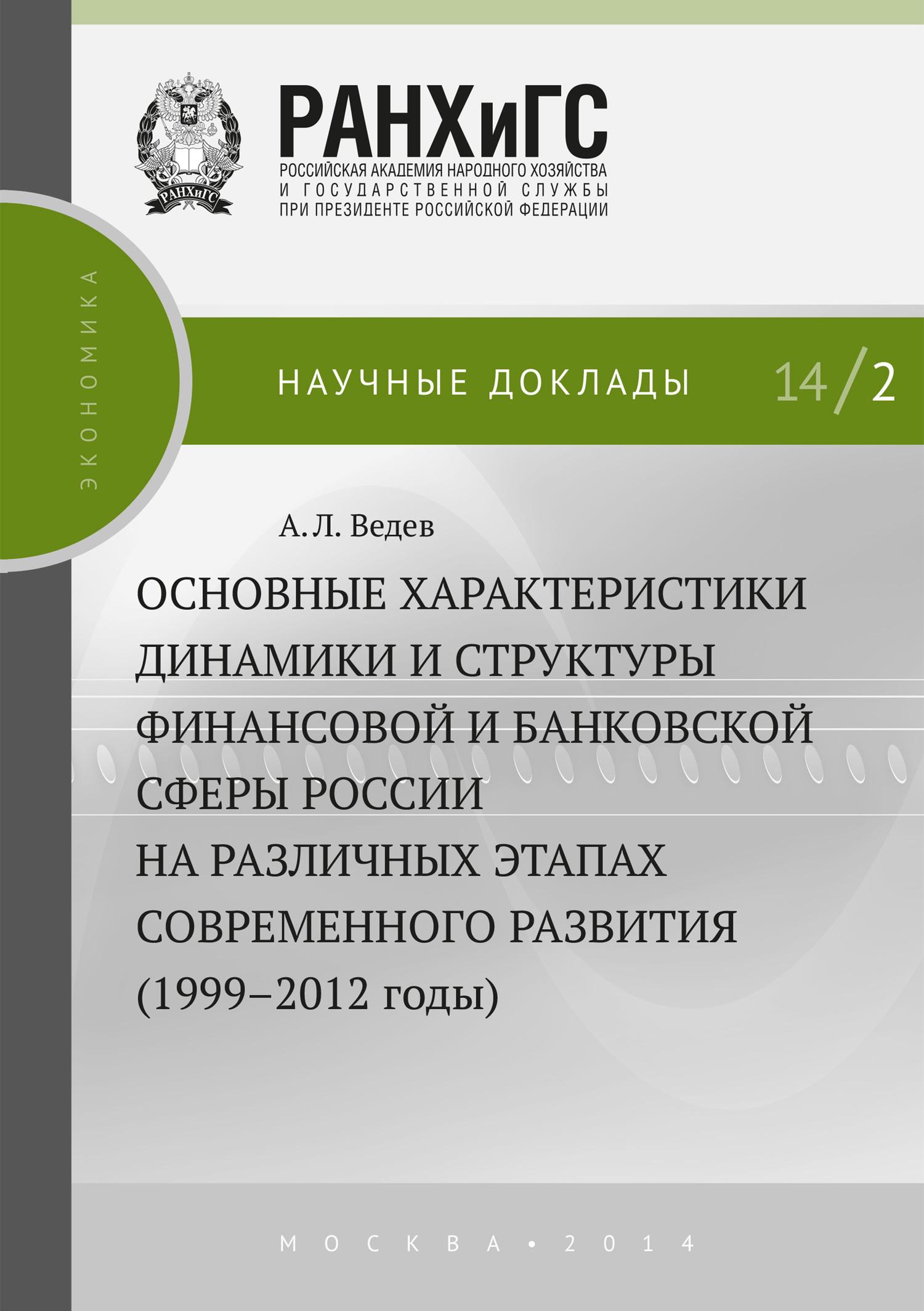Основные характеристики динамики и структуры финансовой и банковской сферы России на различных этапах современного развития (1999–2012 годы)