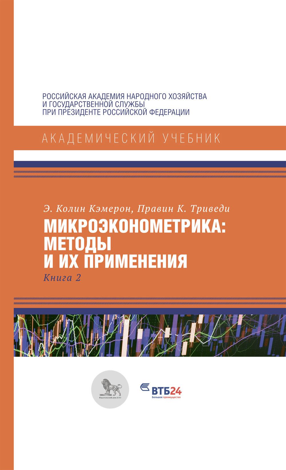 Микроэконометрика: методы и их применения. Книга 2