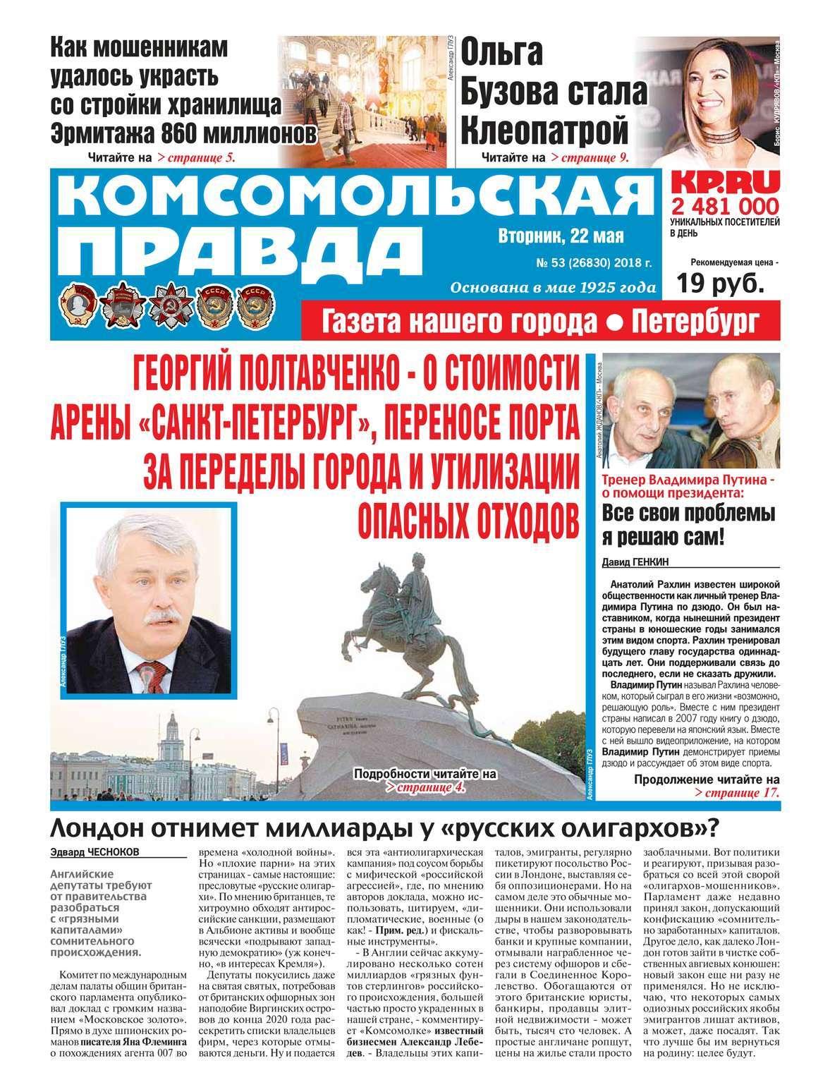 Комсомольская Правда. Санкт-Петербург 53-2018
