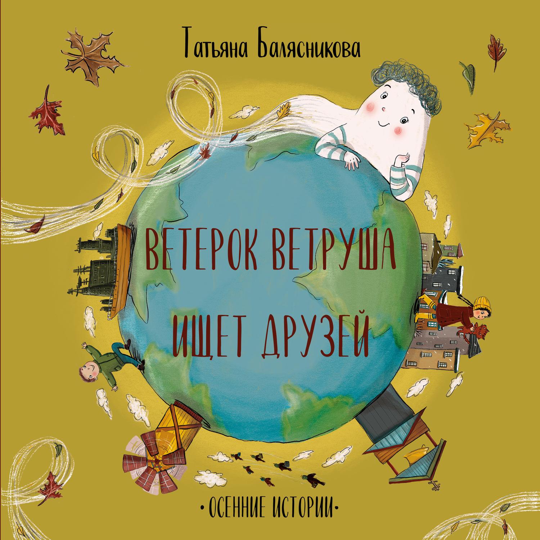 Татьяна Балясникова бесплатно