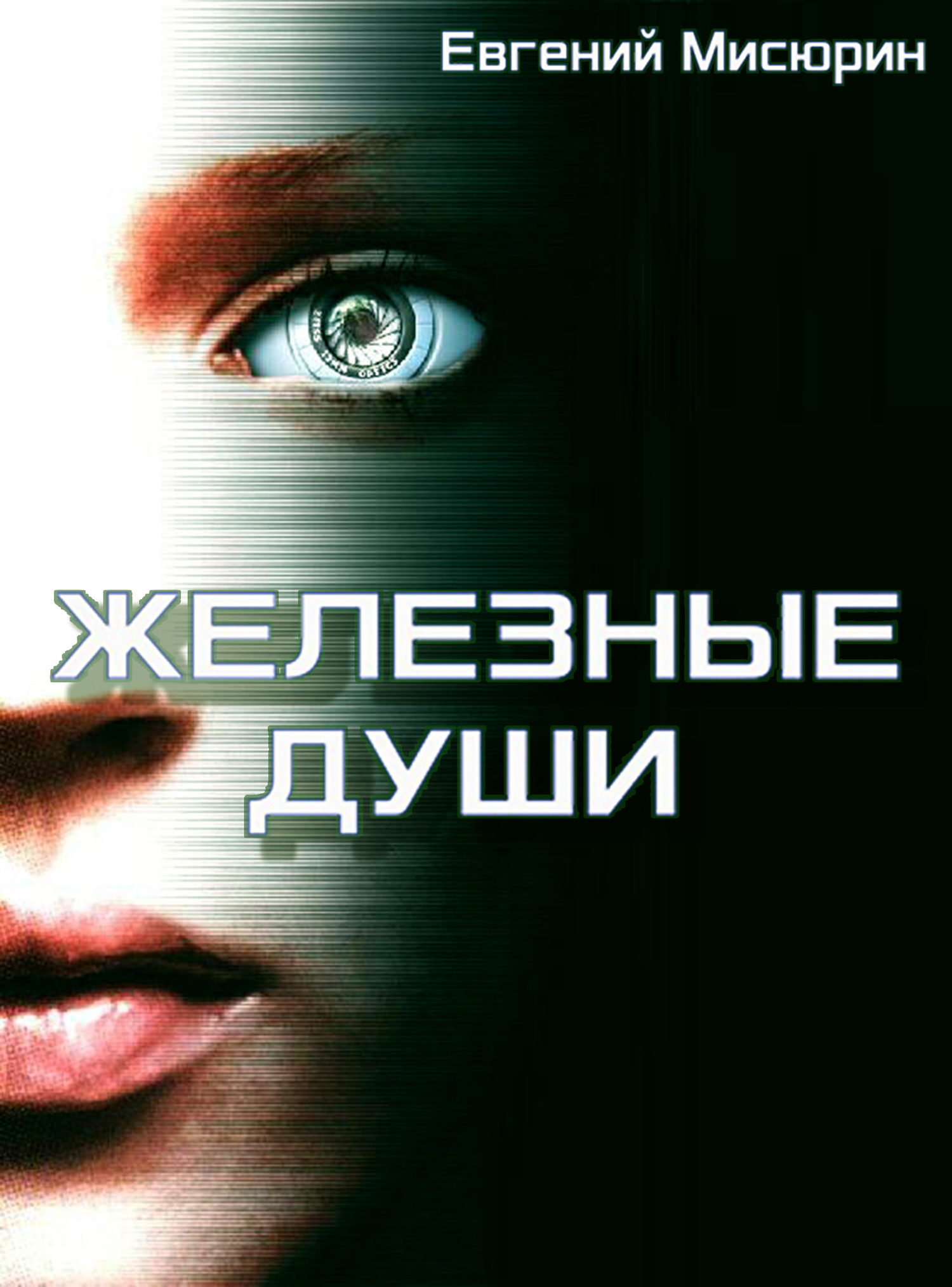 Евгений Мисюрин бесплатно