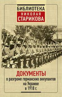 - Документы о разгроме германских оккупантов на Украине в 1918 г.