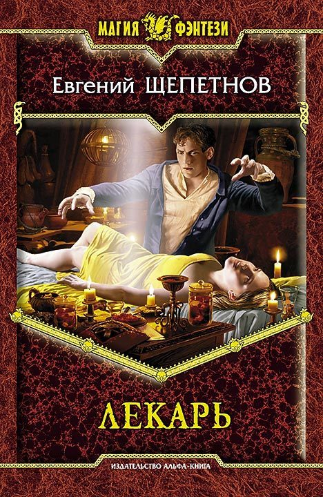 Евгений Щепетнов Лекарь ISBN: 978-5-9922-1283-9 евгений щепетнов лекарь